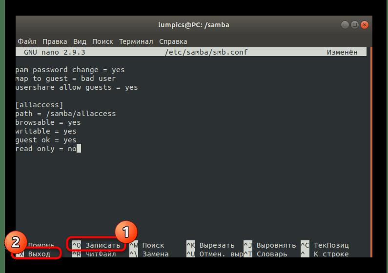Сохранение конфигурационного файла после создания незащищенной папки Samba в Linux