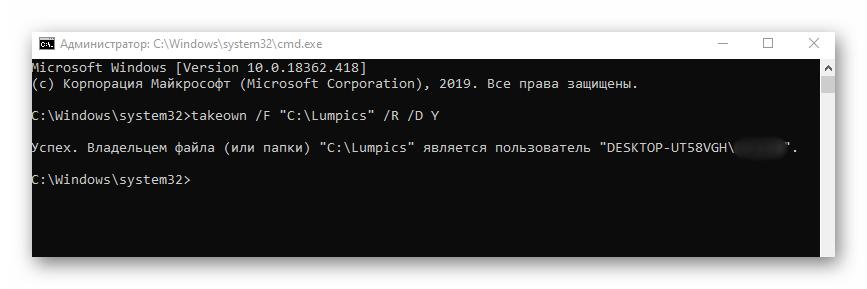 Сообщение об успешном окончании операции по выдаче прав доступа в Windows 10