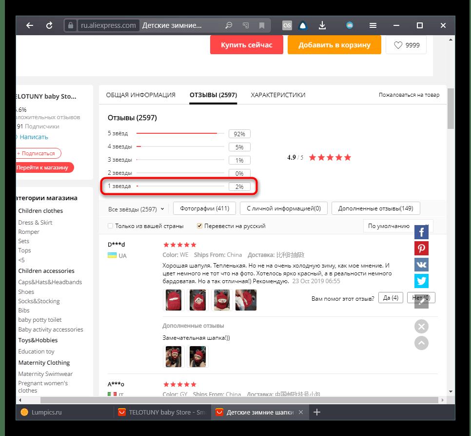 Сортировка отзывов по отрицательным на сайте AliExpress