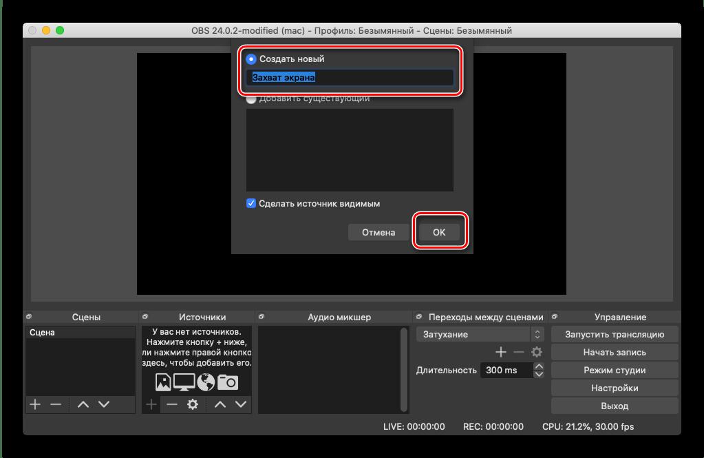 Создание источника захвата записей экрана в OBS на macOS