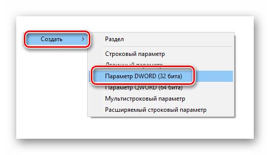 Создание нового ключа DWORD (32 бита) в реестре Windows 10
