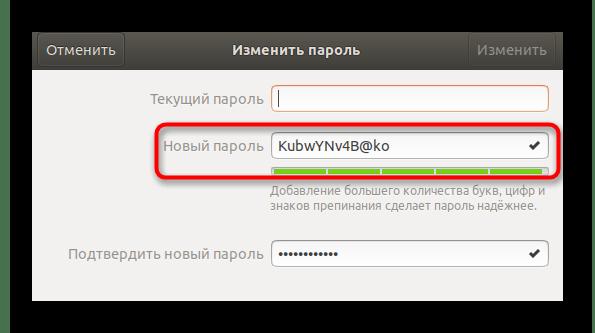 Создание случайного пароля для пользователя после сброса в Ubuntu