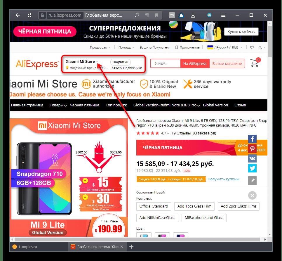 Способ просмотра общей репутации магазина на сайте AliExpress