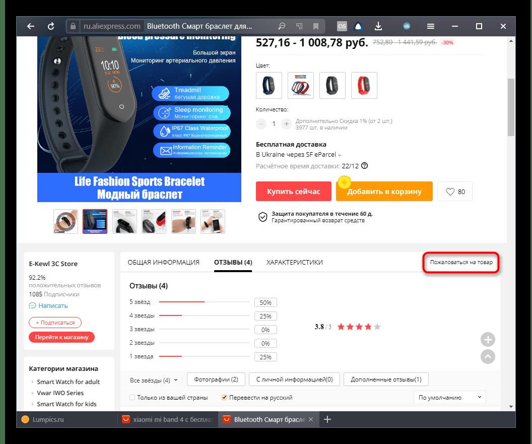 Способ жалобы на продавца через страницу товара на сайте AliExpress