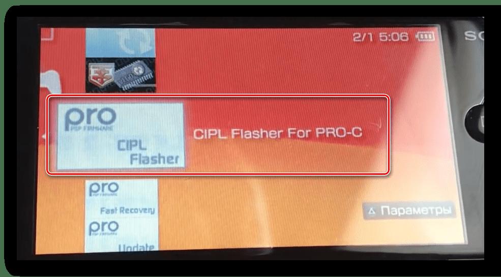 Старт установки постоянного CFW для прошивки PSP на стороннее ПО