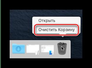 Стирание данных в Корзине для очистки кэша macOS вручную