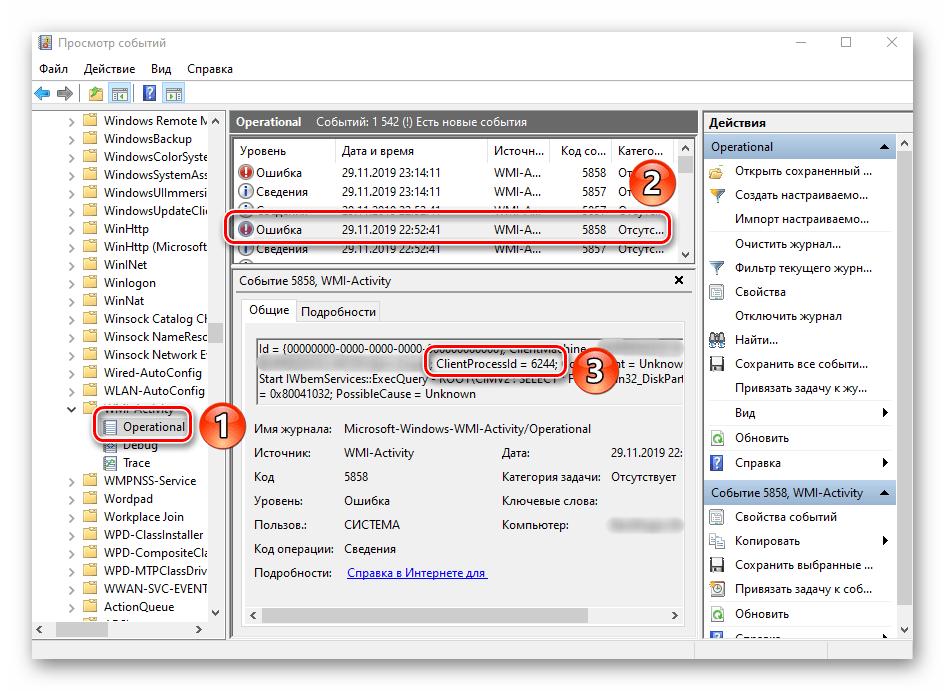 Строка ClientProcessId с ID приложения в утилите Просмотр событий в Windows 10
