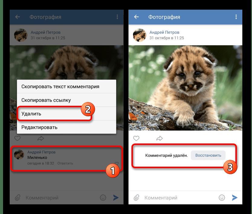 Удаление комментария под фотографией в приложении ВКонтакте