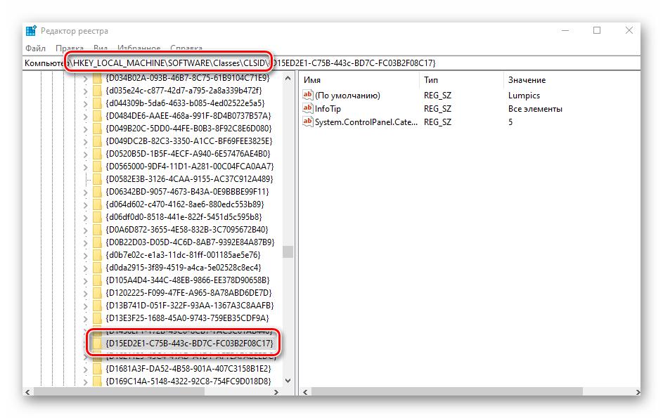 Удаление папки из Редактора реестра для отключения Режима Бога в Windows 10