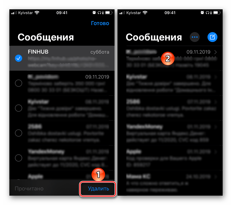 Удаление выделенного чата с сообщениями на iPhone