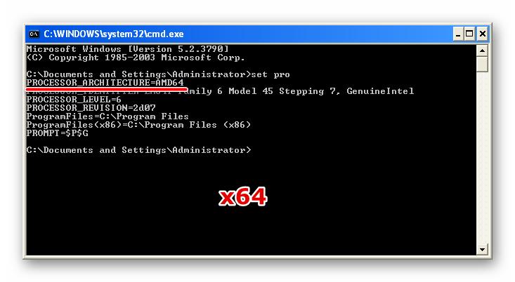 Указание разрядности х64 в Командной строке Windows XP