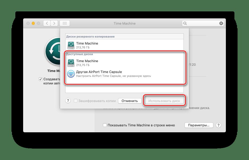 Указать диск в приложении для включения Time Machine