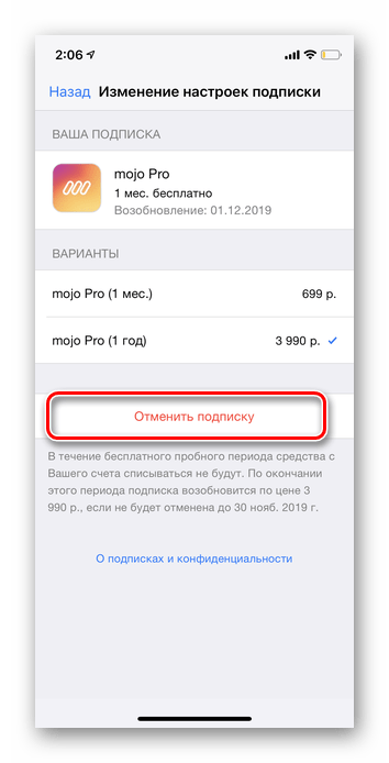 управление подписками в apple id