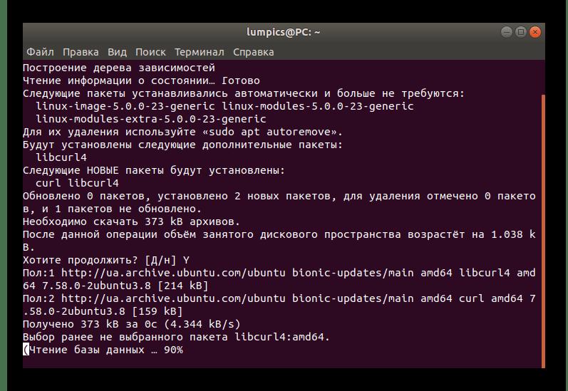 Успешная установка утилиты для скачивания Node.js в Ubuntu через пользовательские репозитории