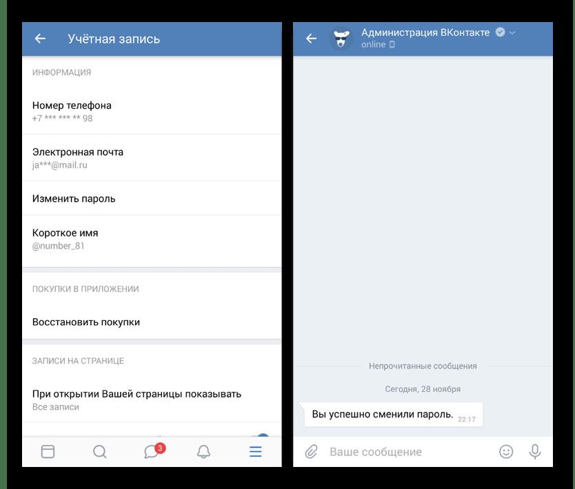 Успешное изменение пароля от страницы в приложении ВКонтакте