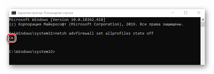 Успешное отключение файервола в Windows 10 через Командную строку