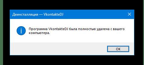 Полное удаление Vkontakte DJ