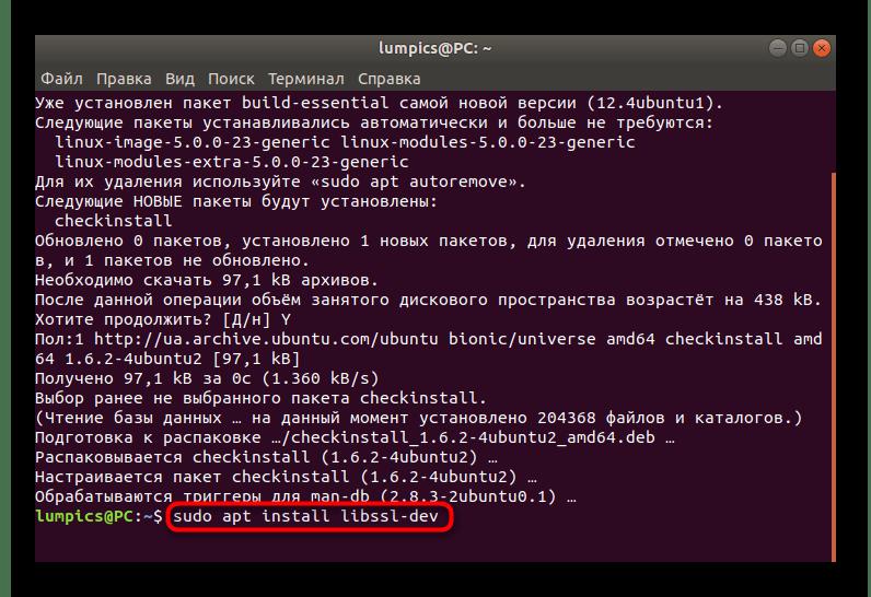 Установка библиотек разработчика при инсталляции компонентов Node.js в Ubuntu