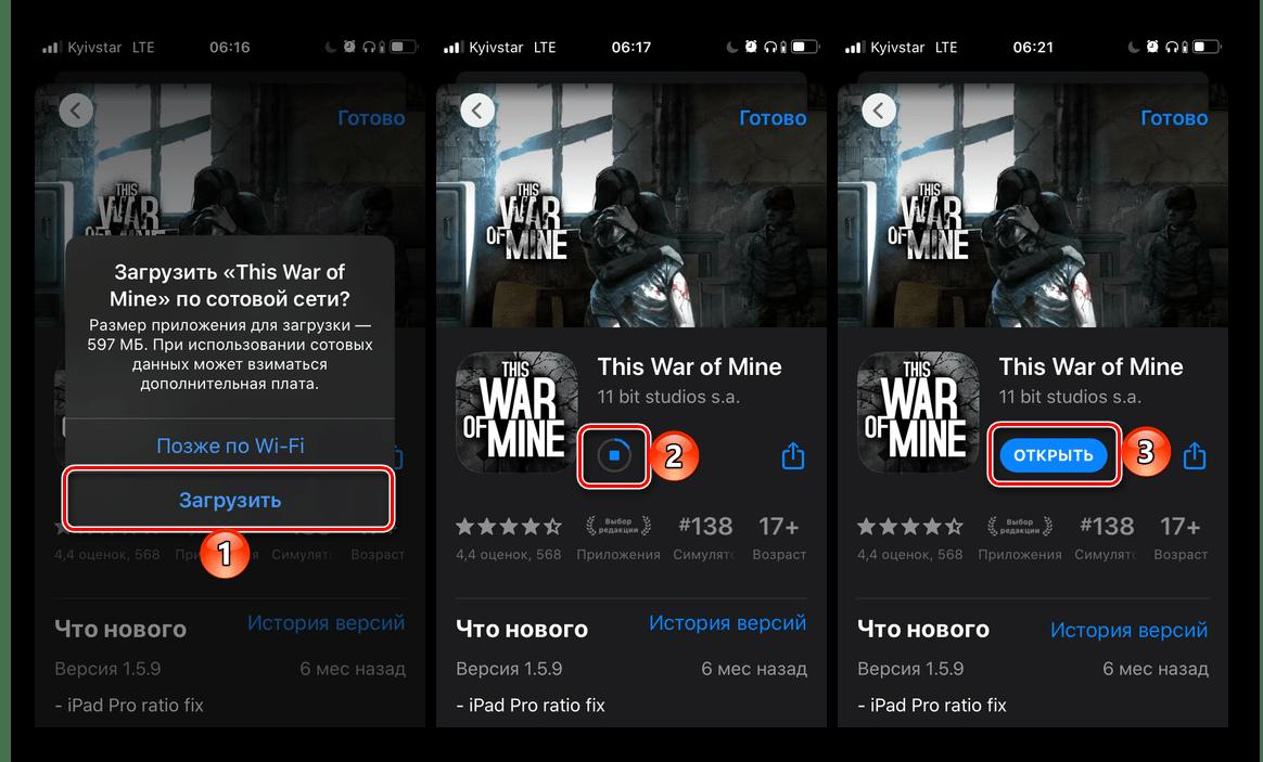 Установка игры без ограничений по сотовой сети на iPhone