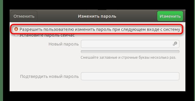 Установка параметра принудительной смены пароля другого пользователя в Linux