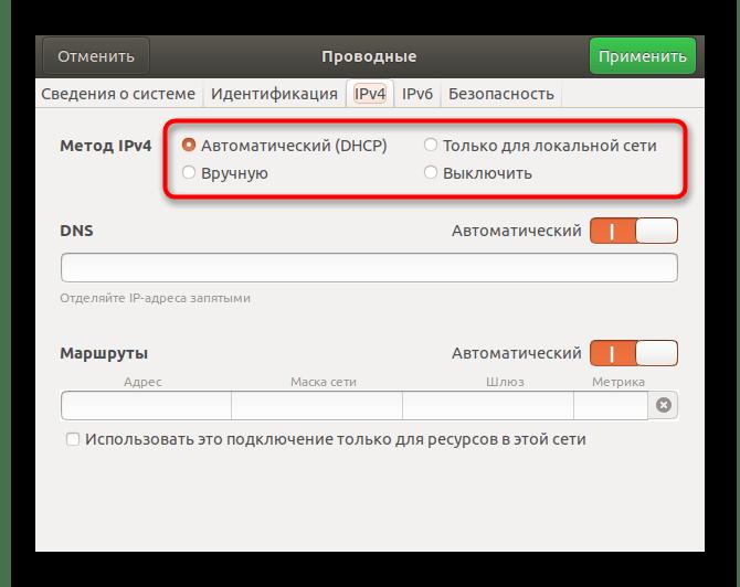 Установка стандартных параметров DNS в Linux через графический интерфейс