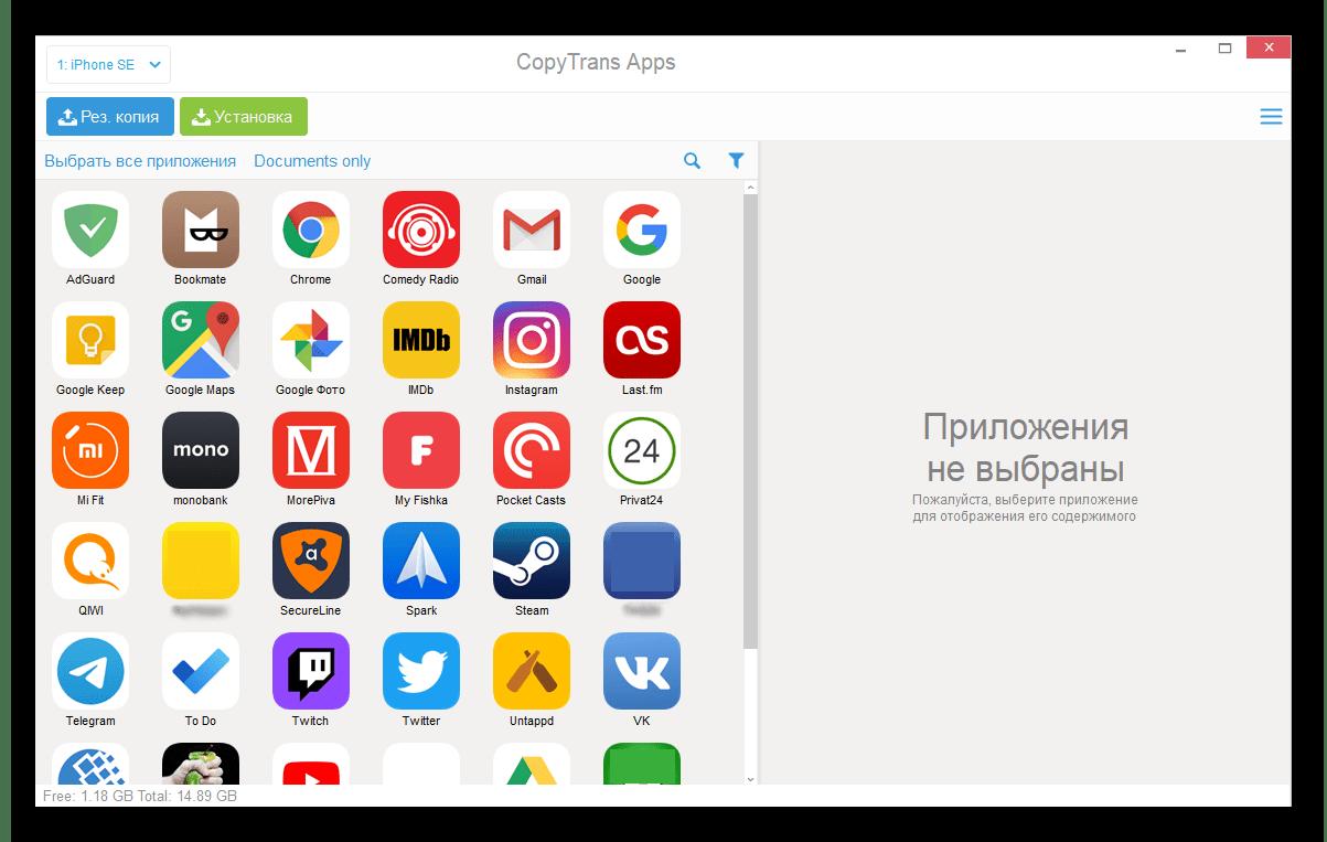 Утилита для работы с приложениями в программе CopyTrans - аналоге iTunes