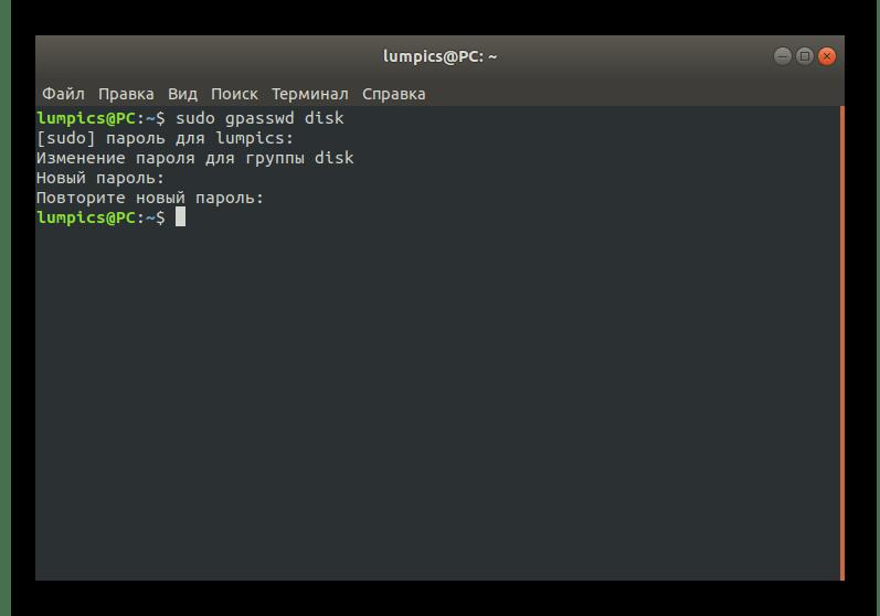 Уведомление об успешной смене пароля группы Linux