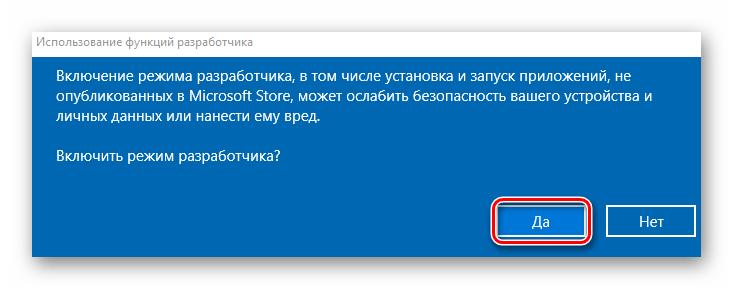 Уведомление при включении режима разработчика в Windows 10