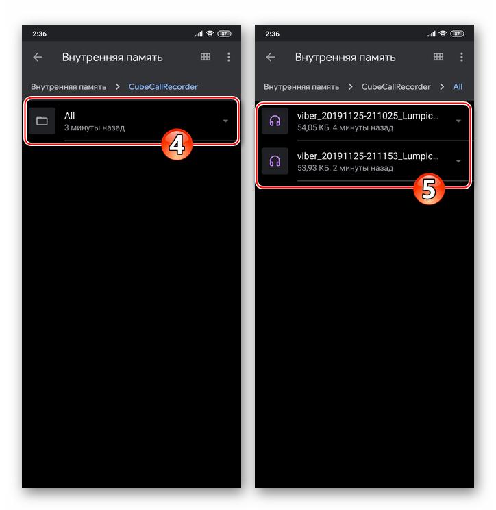 Viber для Android аудиозаписи, созданные приложением Cube ACR в памяти девайса