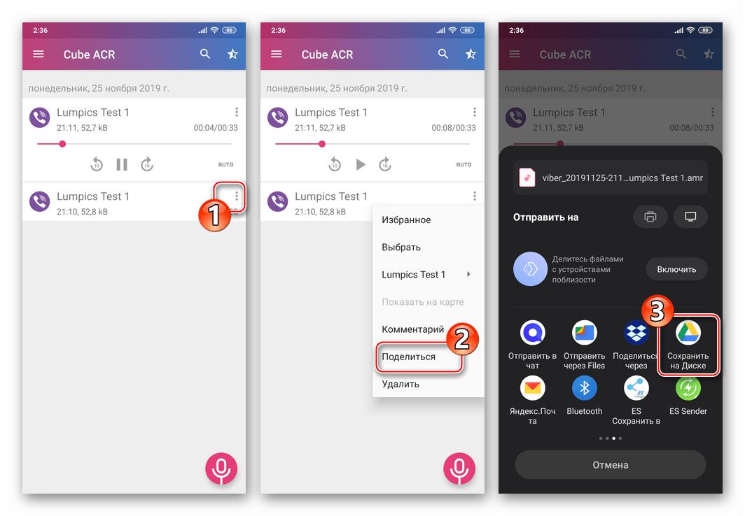 Viber для Android - Cube ACR - отправка записи звонка другому пользователю или на хранение в облако