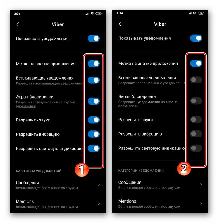 Viber для Android деактивация отдельных типов уведомлений мессенджера в Настройках ОС