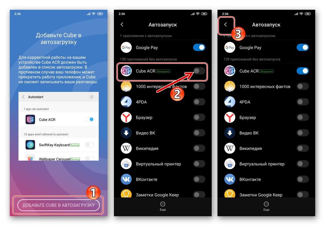Viber для Android добавление приложения Cube ACR в автозагрузку