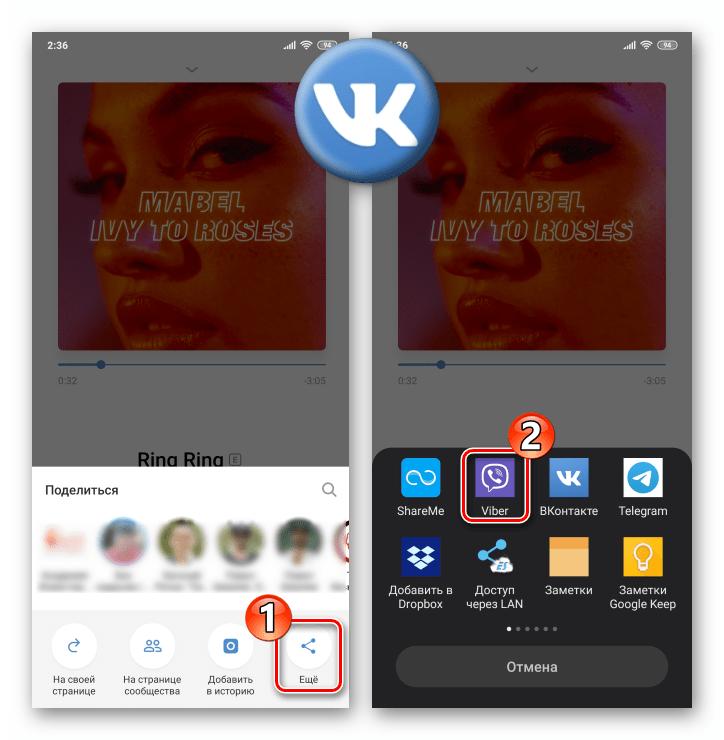 Viber для Android - как отправить музыку из ВКонтакте через мессенджер