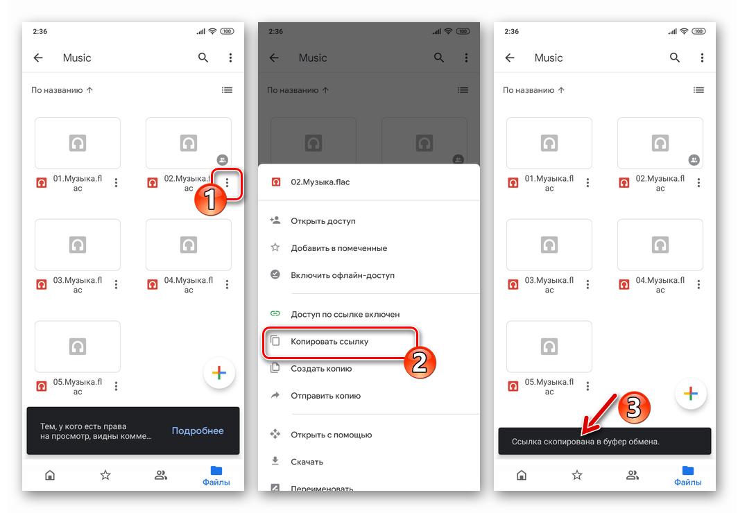Viber для Android копирование ссылки на аудиозапись, размещенную на Google Диск