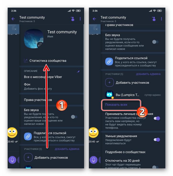 Viber для Android опция Показать всех в категории Участники параметров сообщества