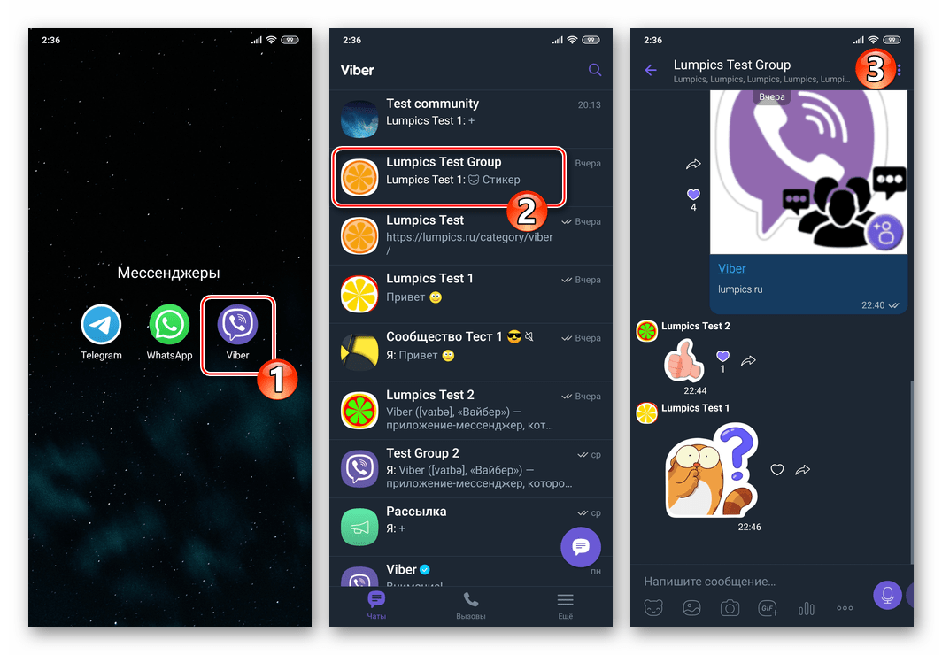 Viber для Android открытие мессенджера, переход в администрируемый групповой чат