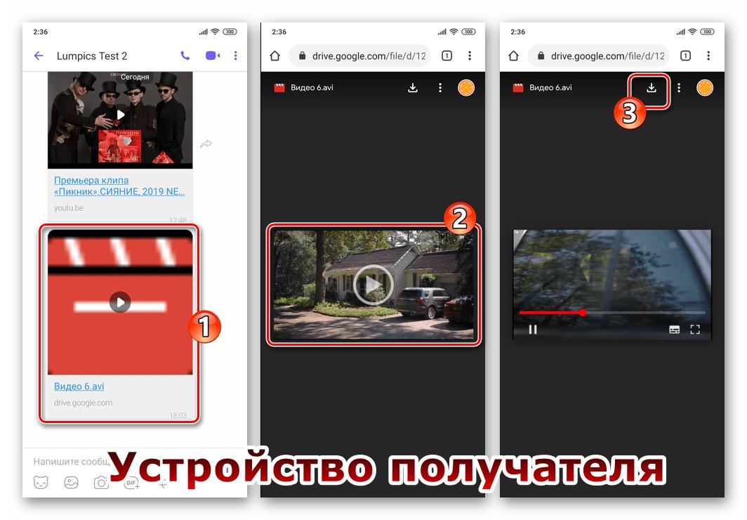 Viber для Android открытие ссылки на видео с Гугл Диска на девайсе получателя