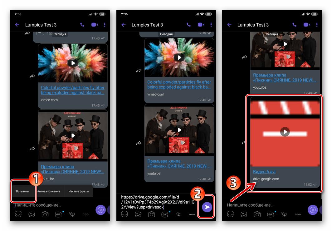 Viber для Android отправка ссылки на видеозапись, сохраненную в облаке Гугл Диск