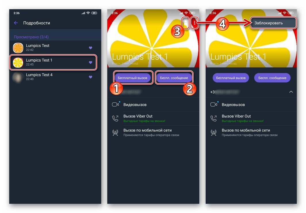 Viber для Android переход к информации об участнике, лайкнувшем сообщение в групповом чате