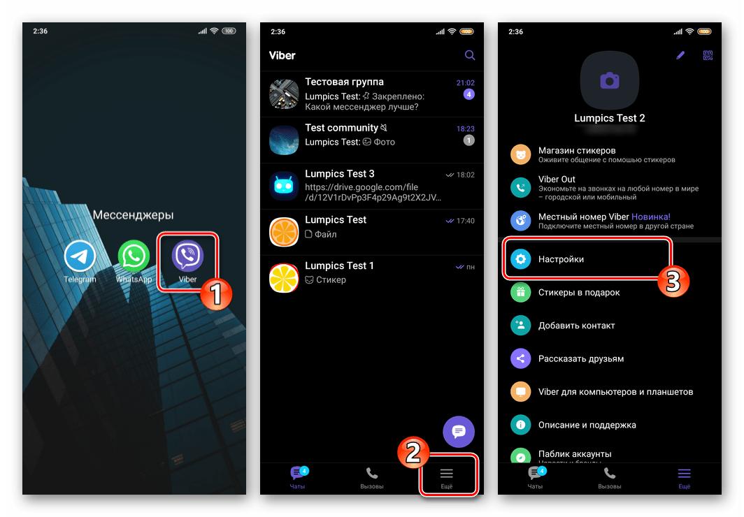 Viber для Android переход в настройки мессенджера