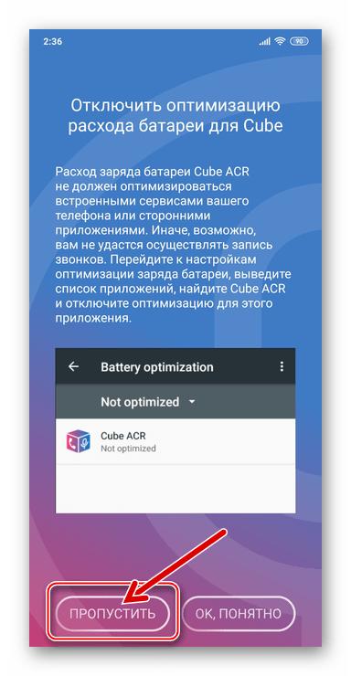 Viber для Android приложение для записи звонков - Cube ACR отключение оптимизации расхода батареи