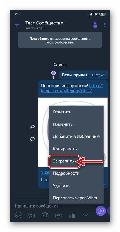 Viber для Android пункт Закрепить в меню сообщения