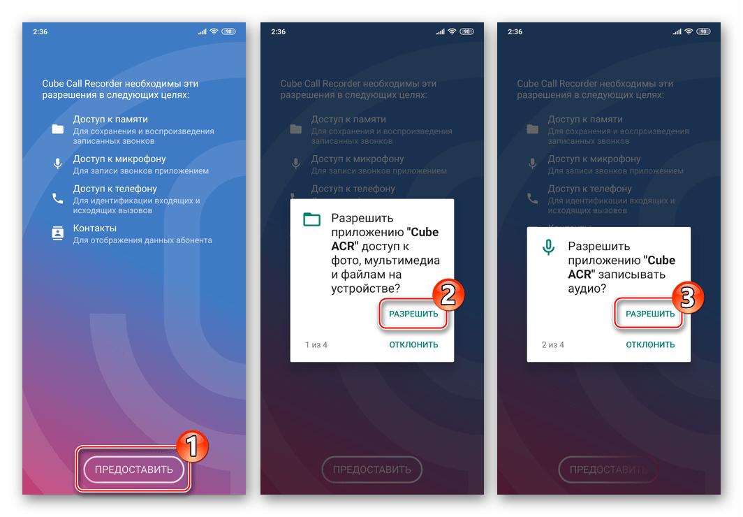 Viber для Android разрешения, необходимые приложению Cube ACR для записи звонков в мессенджере