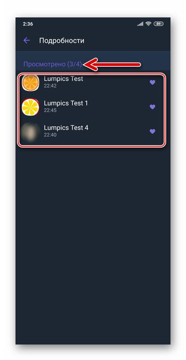 Viber для Android список участников группового чата, поставивших лайк сообщению и количество просмотров