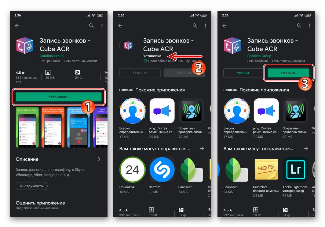 Viber для Android установка Cube ACR для записи звонков в мессенджере