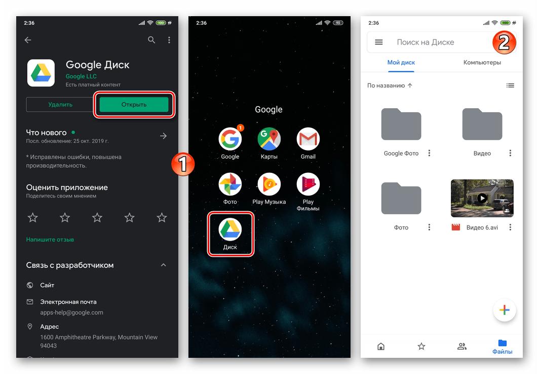 Viber для Android установка, запуск, авторизация в облачном сервисе Google Диск
