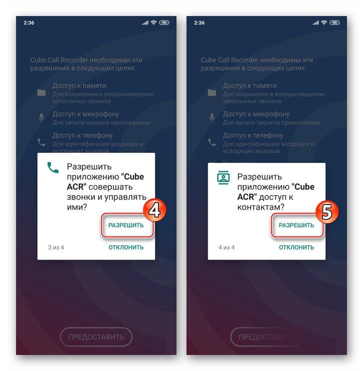 Viber для Android выдача разрешений приложению Cube ACR для записи звонков в мессенджере