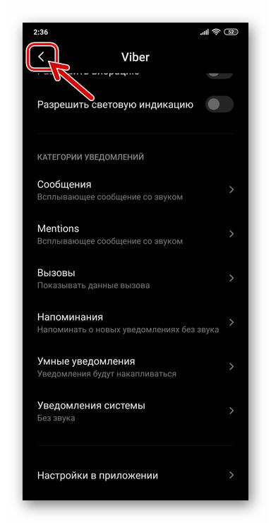 Viber для Android выход из Настроек ОС после определения параметров уведомлений мессенджера
