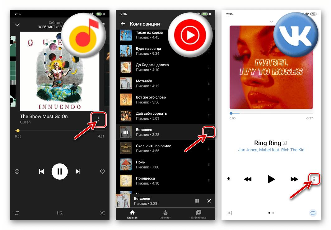 Viber для Android - вызов меню для воспроизовдимой в стриминговом сервисе аудиозаписи
