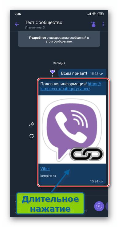 Viber для Android вызов меню отправленного в чат сообщения